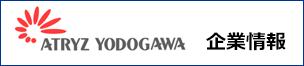 アトライズヨドガワ(ATRYZ YODOGAWA)企業情報