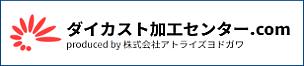 ダイカスト加工センタ.com